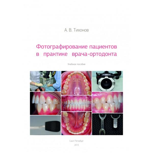 Фотографирование пациентов...Тихонов А.В.
