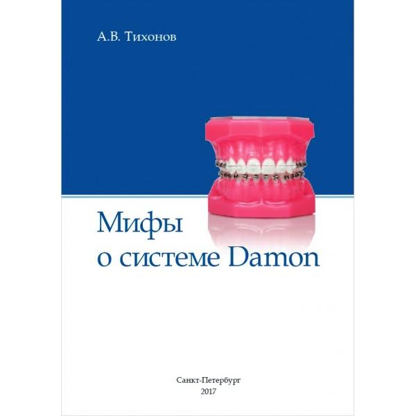 Мифы о системе Damon. Тихонов А.В.